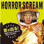 【コスプレ】 Horror scream ツタンカーメン
