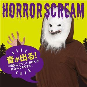 【コスプレ】 Horror scream 狼 - 拡大画像