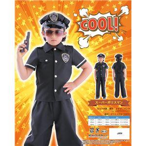 【コスプレ】 スーパーポリスマン120 (子供用/キッズ) h03