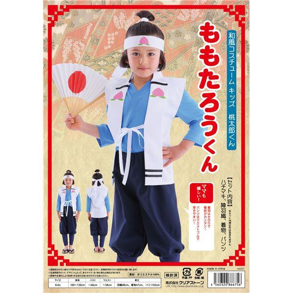 【コスプレ】 和風コス キッズ 桃太郎くん (子供用/キッズ)f00