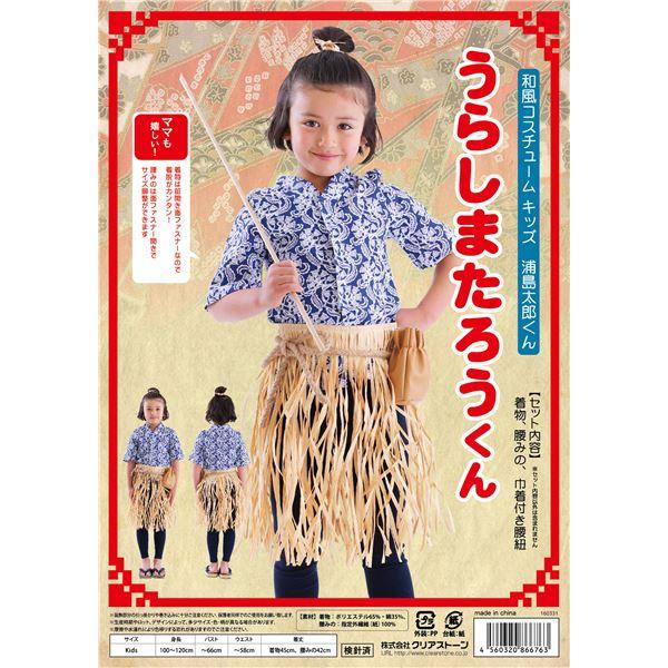 【コスプレ】 和風コス キッズ 浦島太郎くん (子供用/キッズ)f00