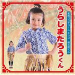 【コスプレ】 和風コス キッズ 浦島太郎くん (子供用/キッズ)