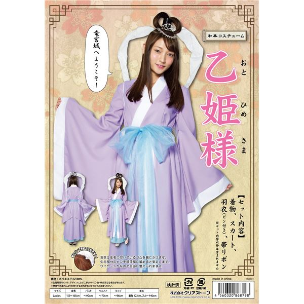 【乙姫様コスプレ衣装】和風コス 乙姫様