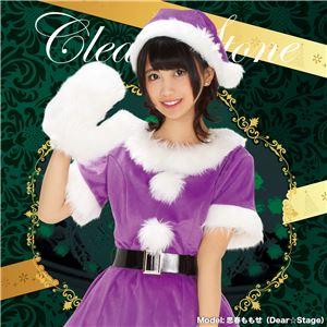 【クリスマスコスプレ 衣装】 カラフルサンタ(パープル) - 拡大画像