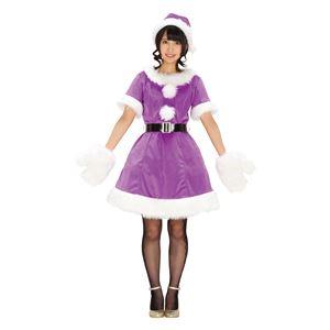 【クリスマスコスプレ 衣装】 カラフルサンタ(パープル)