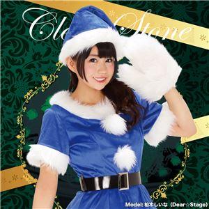 【クリスマスコスプレ 衣装】 カラフルサンタ ブルー 青 - 拡大画像
