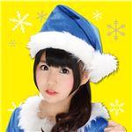 【クリスマスコスプレ 衣装】 サンタ帽子 ブルー 青