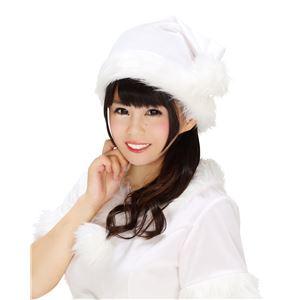 【クリスマスコスプレ 衣装】 サンタ帽子 ホワイト 白 - 拡大画像