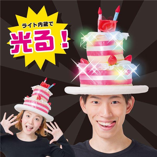 【ケーキのかぶりもの】 光ルケーキハット