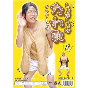 【パーティ・宴会・コスプレ】しょぼしょぼたれ乳タンクトップ