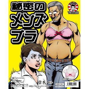 【コスプレ】 下須田部長 秘密のメンズブラ