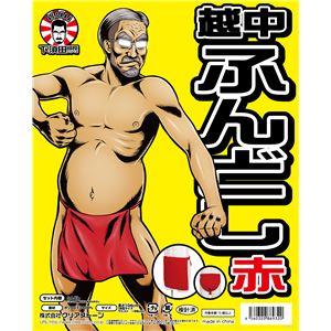 【コスプレ】 下須田部長 越中ふんどし 赤