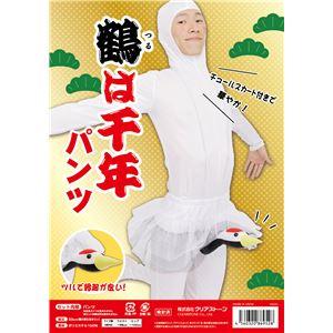 【コスプレ】 鶴は千年パンツ - 拡大画像