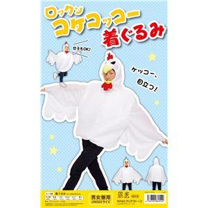 【コスプレ】 ロックンコケコッコー着ぐるみ - 拡大画像