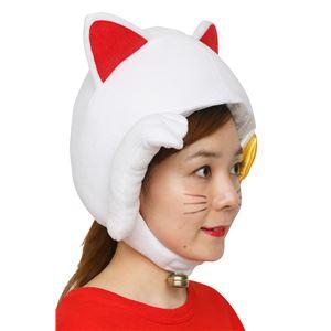【コスプレ】 招き猫かぶりもの