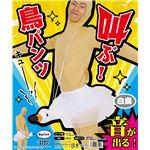 コスプレ衣装/コスチューム 【叫ぶ鳥パンツ 白鳥】 ユニセックス180cm迄 プラスチック 〔イベント パーティー〕