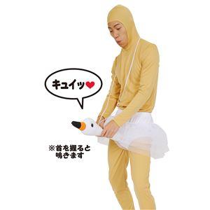 【コスプレ】 叫ぶ鳥パンツ 白鳥