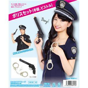 コスプレ- ポリスセット 手錠 ピストルの画像