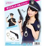 【コスプレ】 ポリスセット 手錠 ピストル