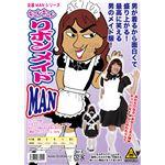 【コスプレ】 女装MANシリーズ キュンキュンリボンメイドMAN