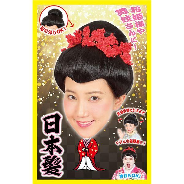 【和風ウィッグ】カツランド 日本髪