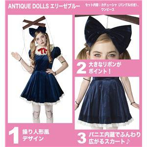 【コスプレ】 ANTIQUE DOLLS エリーゼブルー f04