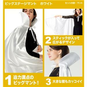 【コスプレ】 ビッグステージマント ホワイト f04