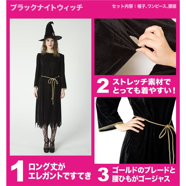 【レディース魔女コスプレ】ブラックナイトウィッチ