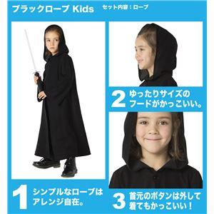 【コスプレ】 ブラックローブ kids f04