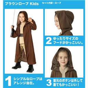 【コスプレ】 ブラウンローブ kids f04