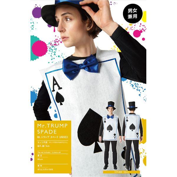 【トランプ コスプレ】 Mr.トランプ スペード UNISEX