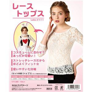 【コスプレ】 レーストップス Ladies ホワイト h03