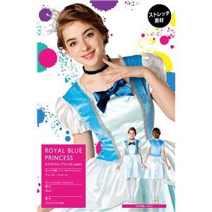 【コスプレ】 ロイヤルブループリンセス Ladies h02