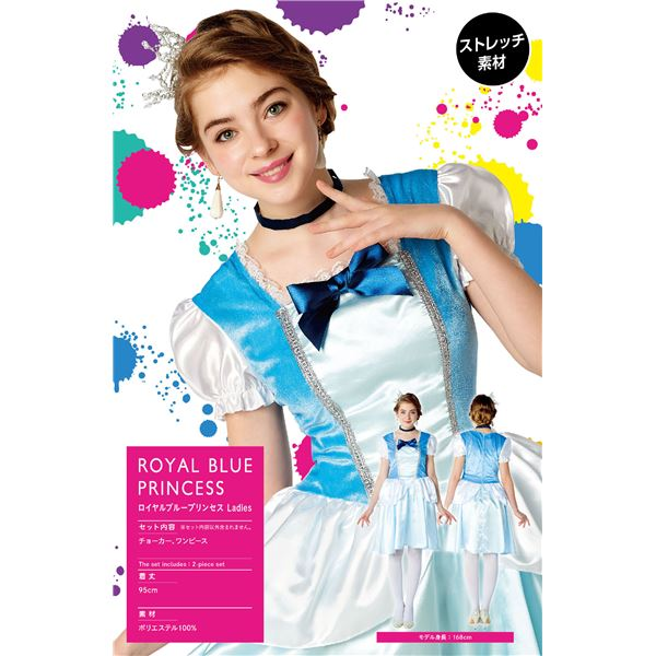 【シンデレラコスプレ】ロイヤルブループリンセス Ladies