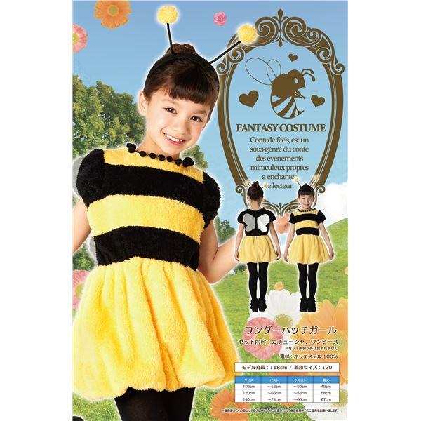 【ミツバチ子供コスプレ】ワンダーハッチガール100cm