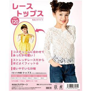 【コスプレ】 レーストップス Kids ホワイト120cm  (子供用/キッズ)