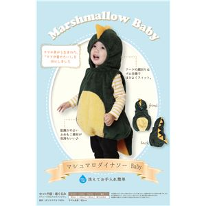 【コスプレ】 マシュマロダイナソー Baby  (子供用/ベビー)