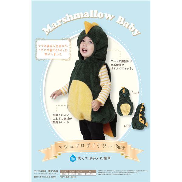 【ベイビー恐竜コスプレ】マシュマロダイナソー Baby