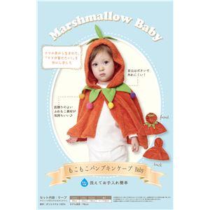 【コスプレ】 もこもこパンプキンケープ Baby  (子供用/ベビー)