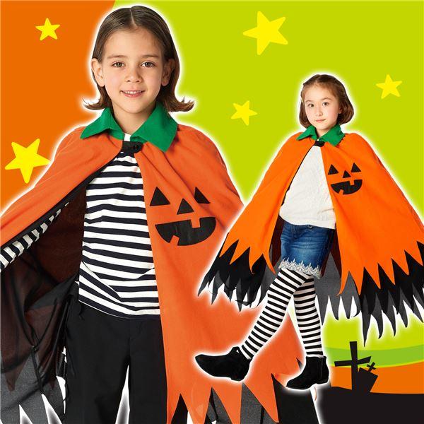 【かぼちゃ仮装】ハロウィンパンプキンマント キッズ ボタン