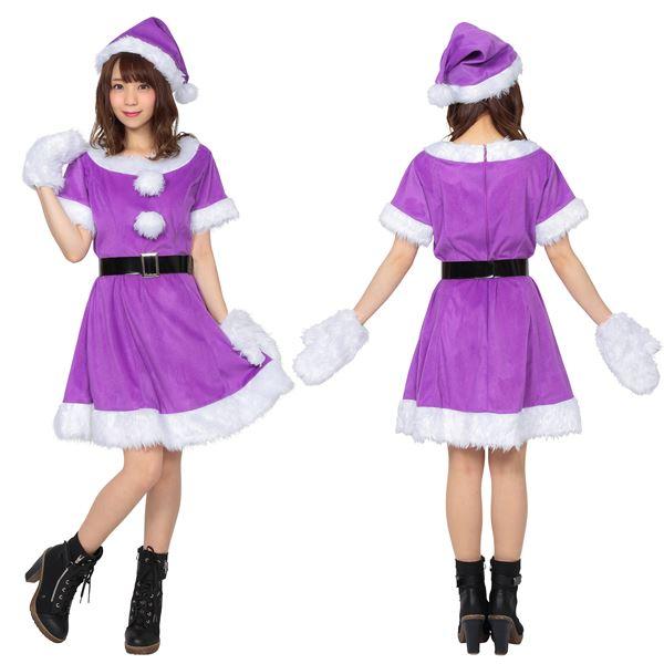 【サンタコスプレ/パープル・紫/レディース】 カラフルサンタ レディース パープル