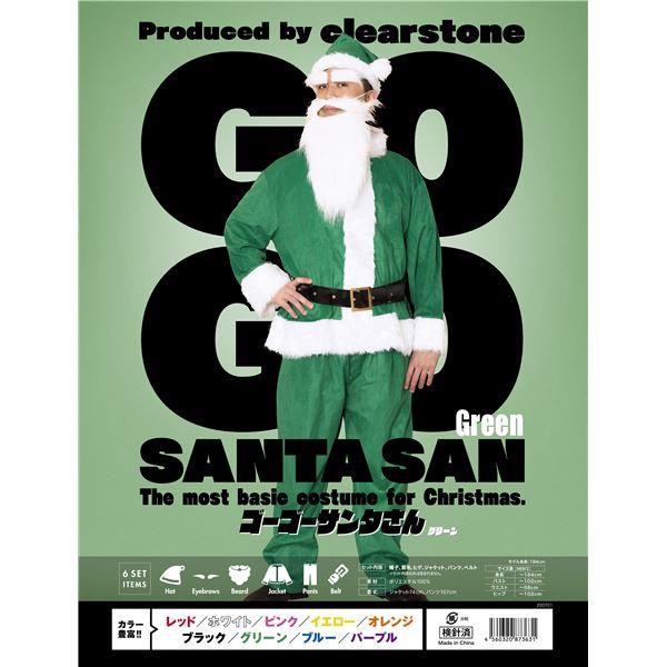 クリスマスカラーの緑が素敵!GOGOサンタサン(グリーン)