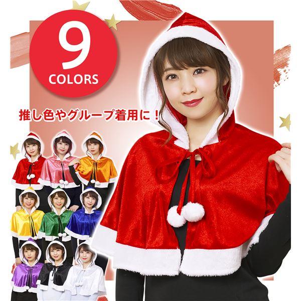 【クリスマスコスプレ】カラフルケープ レッド
