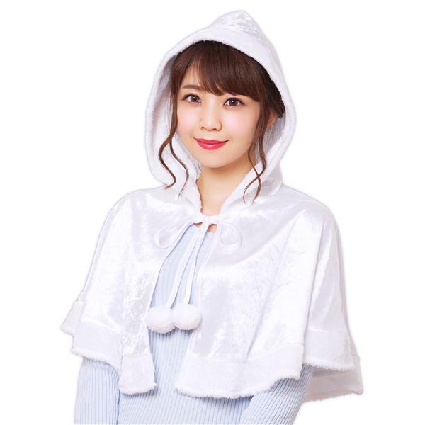 【クリスマスコスプレ】カラフルケープ ホワイト