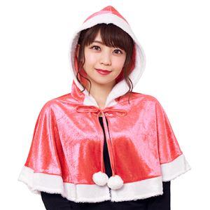 【クリスマスコスプレ 衣装】 カラフルケープ ピンク  - 拡大画像