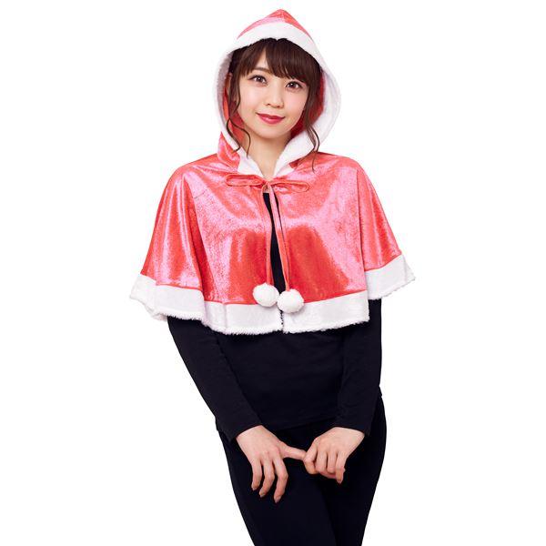 【クリスマスコスプレ】カラフルケープ ピンク