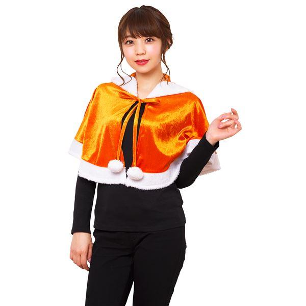 【クリスマスコスプレ】カラフルケープ オレンジ