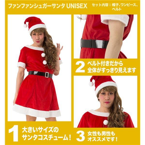 【サンタワンピース・男女兼用】 ファンファンシュガーサンタ UNISEX(男女兼用)