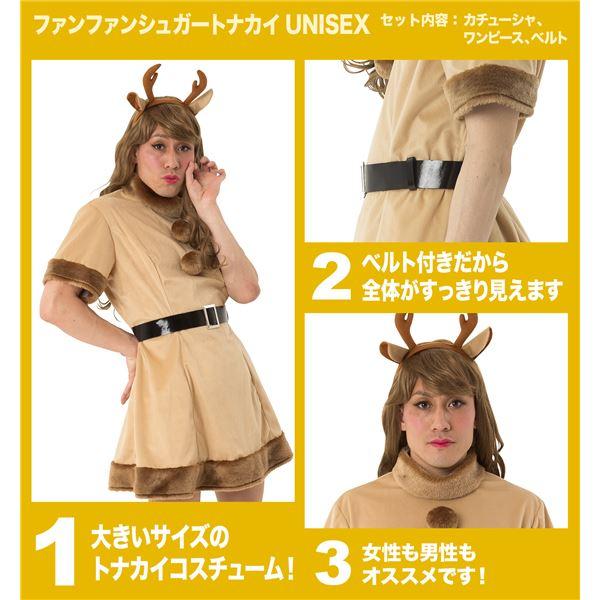 【トナカイワンピース・男女兼用】 ファンファンシュガートナカイ UNISEX(男女兼用)