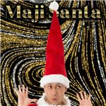 サンタコスプレ/コスプレ衣装 【マジ長いサンタ帽子】 長さ65cm ポリエステル100% 『マジサンタ』